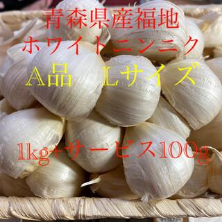 青森県産福地ホワイトニンニク A品Lサイズ1kg+100g(野菜)