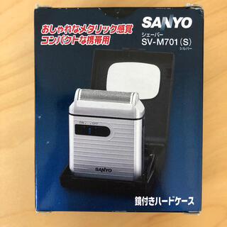 サンヨー(SANYO)の【新品】SANYOサンヨー 携帯用シェーバー(メンズシェーバー)