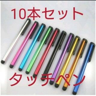 アンドロイド(ANDROID)のスマートフォン タッチペン 10本セット(その他)