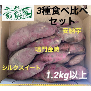 さつまいも3種食べ比べセット / 茨城県産 シルクスイート 安納芋 鳴門金時(野菜)