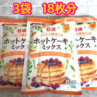 ニッシンセイフン(日清製粉)の 日清フーズ 日清 バニラ風味のホットケーキミックス(300g) ×3袋(調味料)