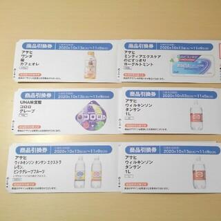 ファミマの秋くじ 引換券 6枚(フード/ドリンク券)