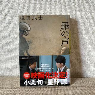 罪の声(文学/小説)