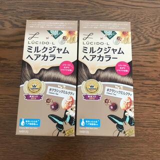 ルシードエル(LUCIDO-L)のミルクジャムヘアカラー クラシックミルクティ 2個(カラーリング剤)