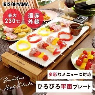 アイリスオーヤマ(アイリスオーヤマ)の【!限定値下げ!】アイリスオーヤマ バンブーホットプレート(調理道具/製菓道具)