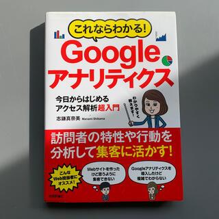 これならわかる!Googleアナリティクス 今日からはじめるアクセス解析超入門(コンピュータ/IT)
