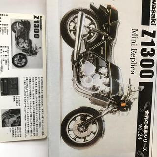 カワサキ(カワサキ)のカワサキZ1300レッドバロン非売品(模型/プラモデル)