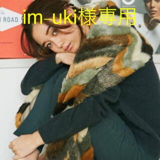 アングリッド(Ungrid)のim-uki様専用(マフラー/ショール)