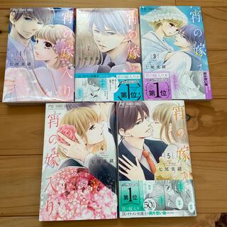 ショウガクカン(小学館)の宵の嫁入り 1〜5巻 七尾美緒(少女漫画)