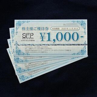 SFPホールディングス 株主優待 4,000円分(1,000円×4枚)(レストラン/食事券)