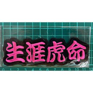 アイロンワッペン 生涯虎命 ピンク 阪神タイガース(応援グッズ)