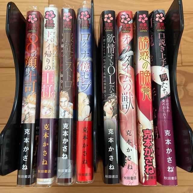 秋田書店(アキタショテン)のブックカバー付 8つの顔を持つ上司他8冊 克本かさね エンタメ/ホビーの漫画(女性漫画)の商品写真