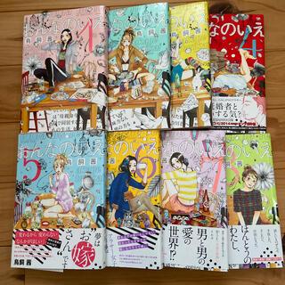 おんなのいえ 1〜8巻セット(女性漫画)