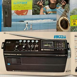日立 - カタログ 日立 パディスコ ラジオ SOUND-IN! NOW!'73