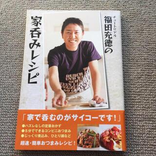 ワニブックス(ワニブックス)のチュートリアル 福田充徳 家呑みレシピ 本(料理/グルメ)