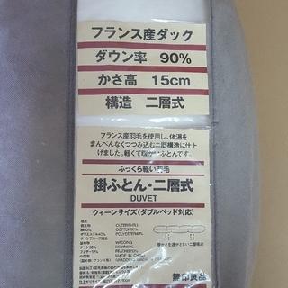 MUJI (無印良品) - 無印良品 フランス産 ダック  二層式 羽毛布団 クイーン ロング (QL)