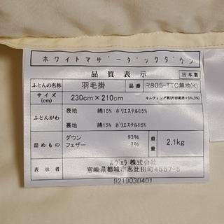 西川 - ホワイト マザー ダック ダウン 羽毛布団 キング ロング (KL)