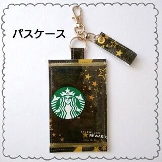 スターバックスコーヒー(Starbucks Coffee)のスターバックス 2017年 リワード ホットカップ リメイクパスケース(名刺入れ/定期入れ)