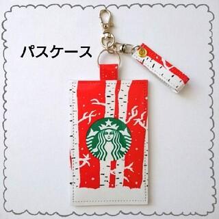 スターバックスコーヒー(Starbucks Coffee)のスターバックス 2016年ホリデーカップ リメイクパスケース(名刺入れ/定期入れ)