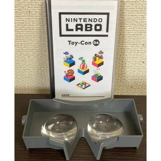 ニンテンドースイッチ(Nintendo Switch)のNintendo Labo VR Kit ソフト+ VRレンズ(家庭用ゲームソフト)