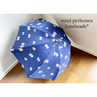 ミナペルホネン(mina perhonen)のミナペルホネン 日傘 ハンドメイド ちょうむすび(傘)