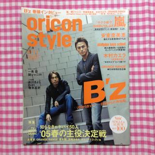 15年前の嵐 oricon style 2005年 4/11号(ニュース/総合)