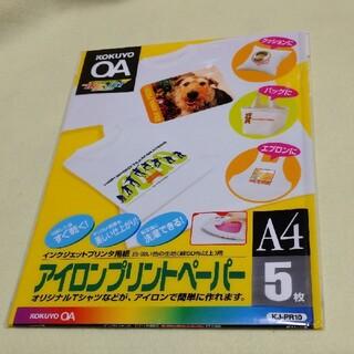 コクヨ(コクヨ)の【アイロンプリントペーパー A4】インクジェットプリンタ(オフィス用品一般)