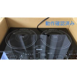 ヤマゼン(山善)の山善IHコンロ 2口+コンロ用スタンド(調理機器)