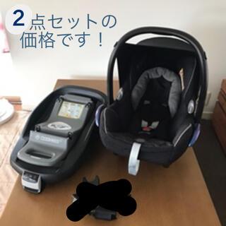 マキシコシ(Maxi-Cosi)のマキシコシ  2点 カブリオフィックス ファミリーフィックス(自動車用チャイルドシート本体)