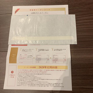 ユメテンボウ(夢展望)の夢展望 クーポン 1000円 × 4クーポン(ショッピング)