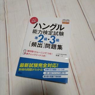【訳あり】ハングル検定問題集(語学/参考書)