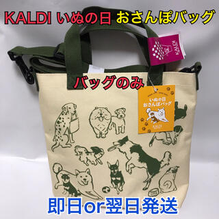 カルディ(KALDI)の新品 カルディ 犬の日 おさんぽバッグ バッグのみ(犬)