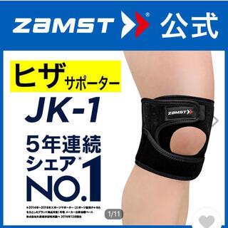 ザムスト(ZAMST)のザムスト JK-1 膝サポーター 左右兼用   Lサイズ(バスケットボール)