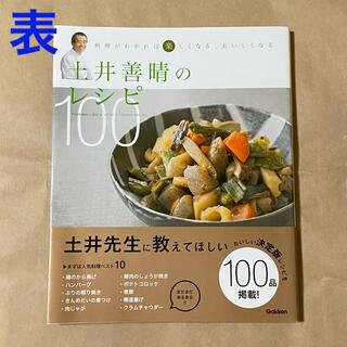 ガッケン(学研)の『土井善晴のレシピ100』土井善晴(料理/グルメ)