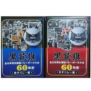 黒鷲旗 60年史 男子&女子 DVD(バレーボール)