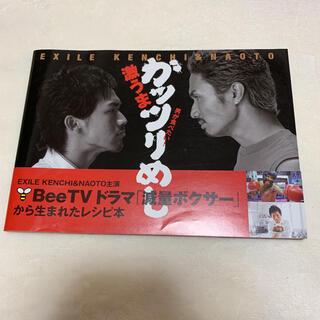 エグザイル トライブ(EXILE TRIBE)のExile Kenchi & Naoto「減量ボクサー」のレシピ男が食べたい!…(料理/グルメ)