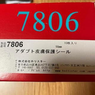 ホリスター(Hollister)のアダプト皮膚保護シール10枚 7806(その他)