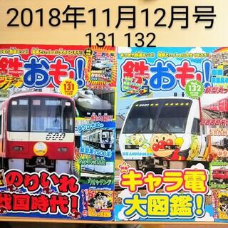鉄おも 2018年 11月号 12月号(趣味/スポーツ)