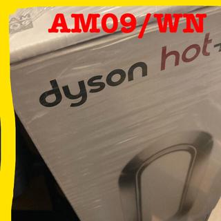 ダイソン(Dyson)のダイソン ホットアンドクール(電気ヒーター)
