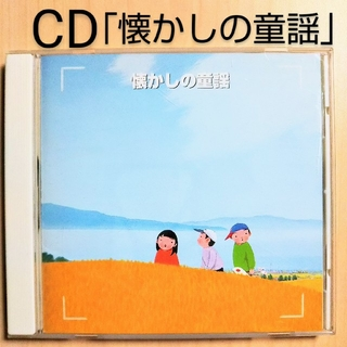 CD「懐かしの童謡」(キッズ/ファミリー)