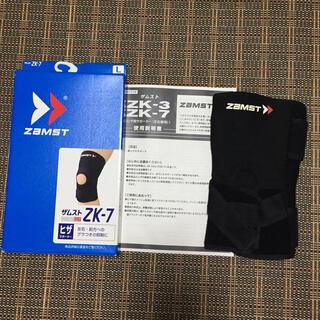 ザムスト(ZAMST)のガッチャマン様専用  膝サポーター  ZK-7  Lサイズ  左右兼用(トレーニング用品)