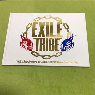 エグザイル トライブ(EXILE TRIBE)のEXILE TRIBE 二代目 vs 三代目 ツアーパンフレット(アート/エンタメ)