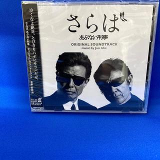 『さらば あぶない刑事』オリジナル・サウンドトラック(映画音楽)