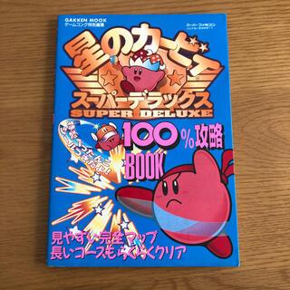 スーパーファミコン(スーパーファミコン)の星のカービィ スーパーデラックス 攻略本(その他)