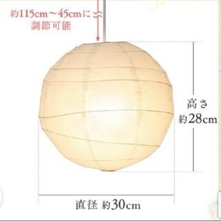 アイリスオーヤマ(アイリスオーヤマ)の【ri.様用】アイリスオーヤマ 紙製LEDペンダントライトPL8L-E26TST(天井照明)