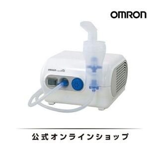 オムロン(OMRON)のオムロンコンプレッサー式ネブライザ(その他)