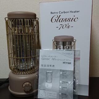 レトロカーボンヒーター Classic70's〔クラシック70's〕(電気ヒーター)