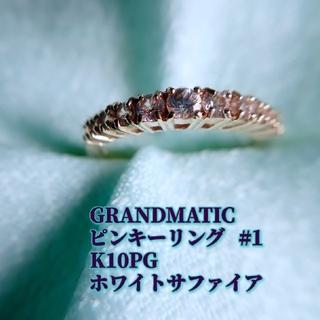 期間セール★GRANDMATIC★K10 ホワイトサファイア リング #1(リング(指輪))