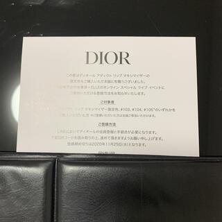ディオール(Dior)の志尊淳スペシャルライブイベント(その他)
