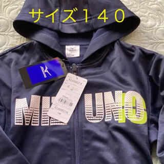 ミズノ(MIZUNO)の専用ページ 新品 ミズノパーカー(ジャケット/上着)